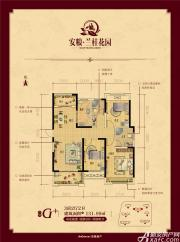安粮兰桂花园3#楼G+户型3室2厅131.99㎡