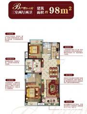 汉华金域中央B户型3室2厅98㎡