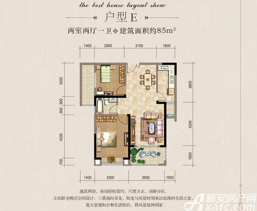 山南壹号E户型2室2厅85平米