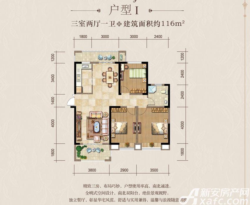山南壹号I户型3室2厅116平米