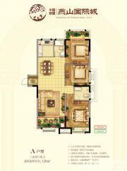 中国铁建燕山国际城A3室2厅120㎡