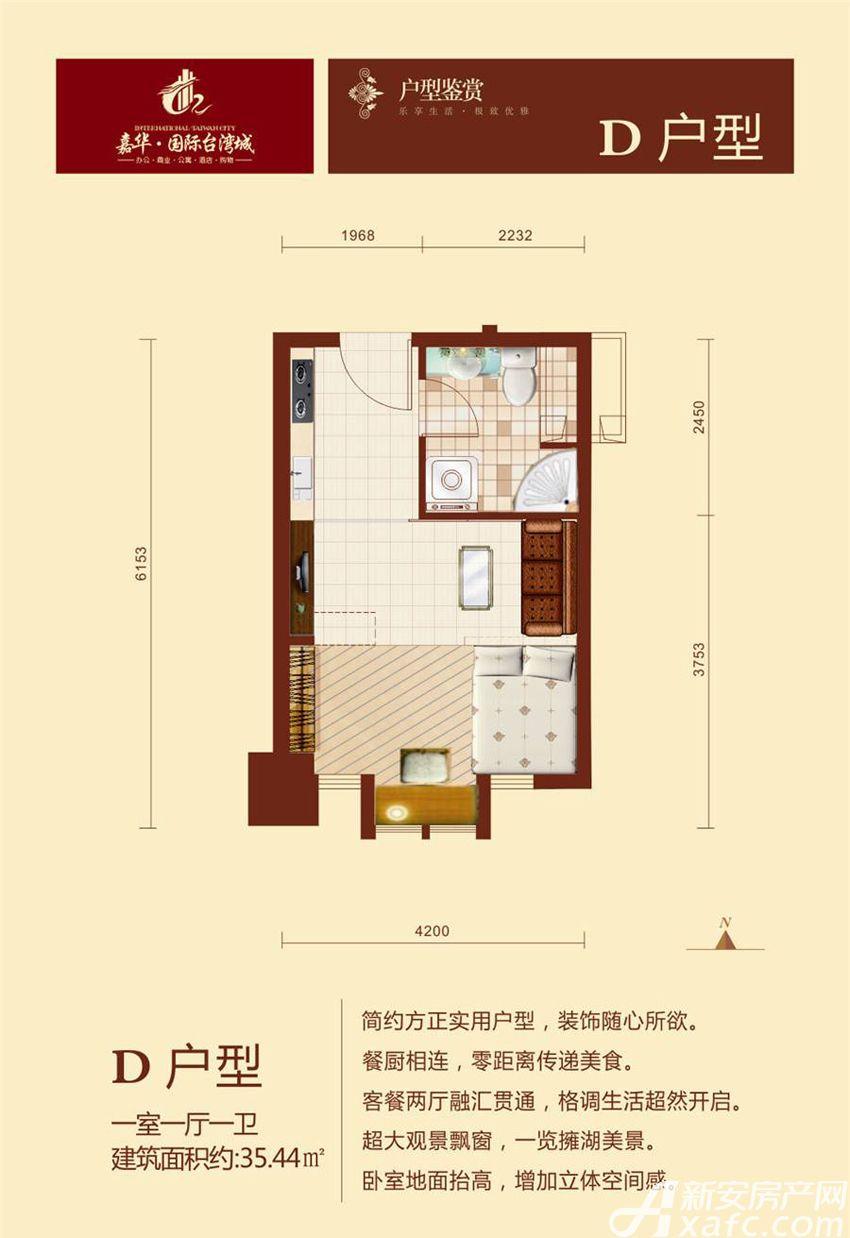 嘉华国际台湾城D1室1厅35.44平米