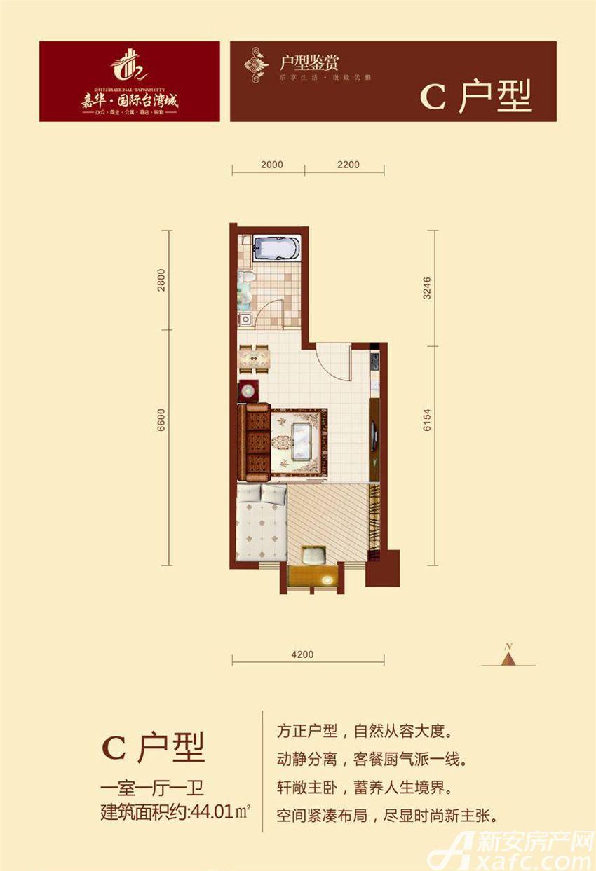 嘉华国际台湾城C1室1厅44.01平米