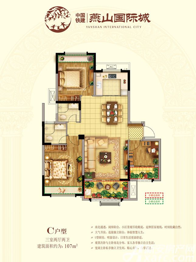 中国铁建燕山国际城C3室2厅107平米