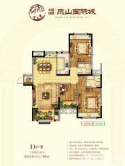 中国铁建燕山国际城D3室2厅108㎡