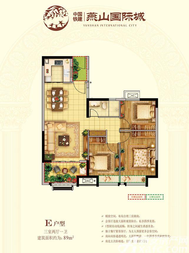 中国铁建燕山国际城E3室2厅89平米