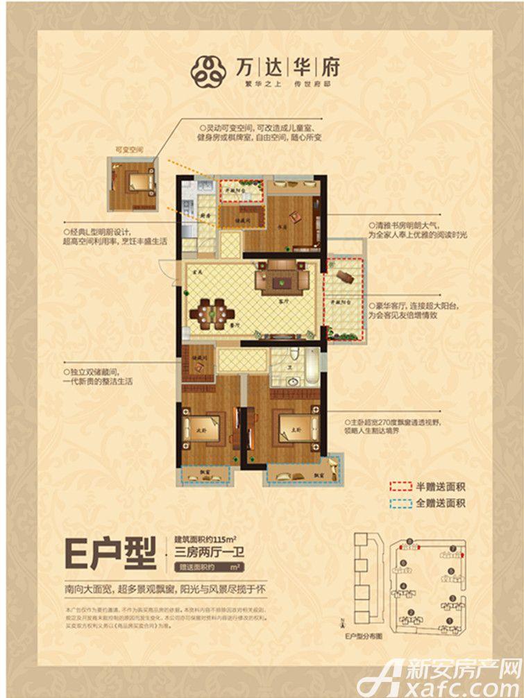 亳州万达广场E户型3室2厅115平米