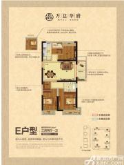 亳州万达广场E户型3室2厅115㎡