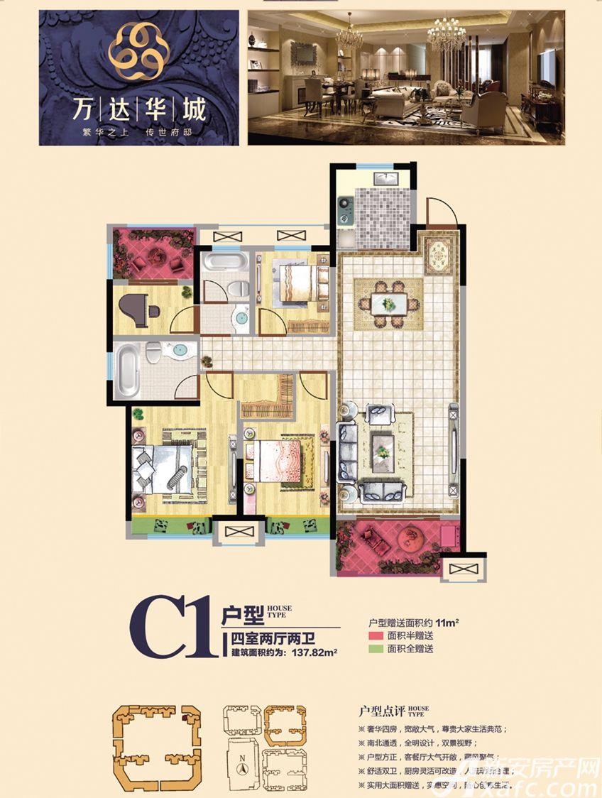 宿州万达广场C14室2厅137.82平米