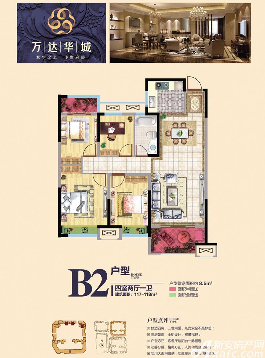 宿州万达广场B24室2厅117平米