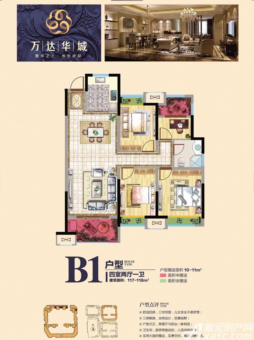 宿州万达广场B14室2厅117平米
