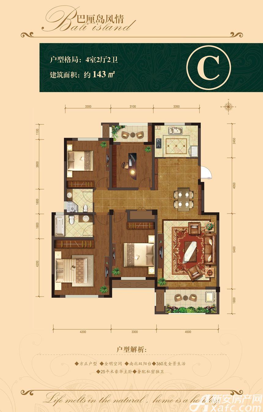 首钢·御湖半岛C4室2厅143平米