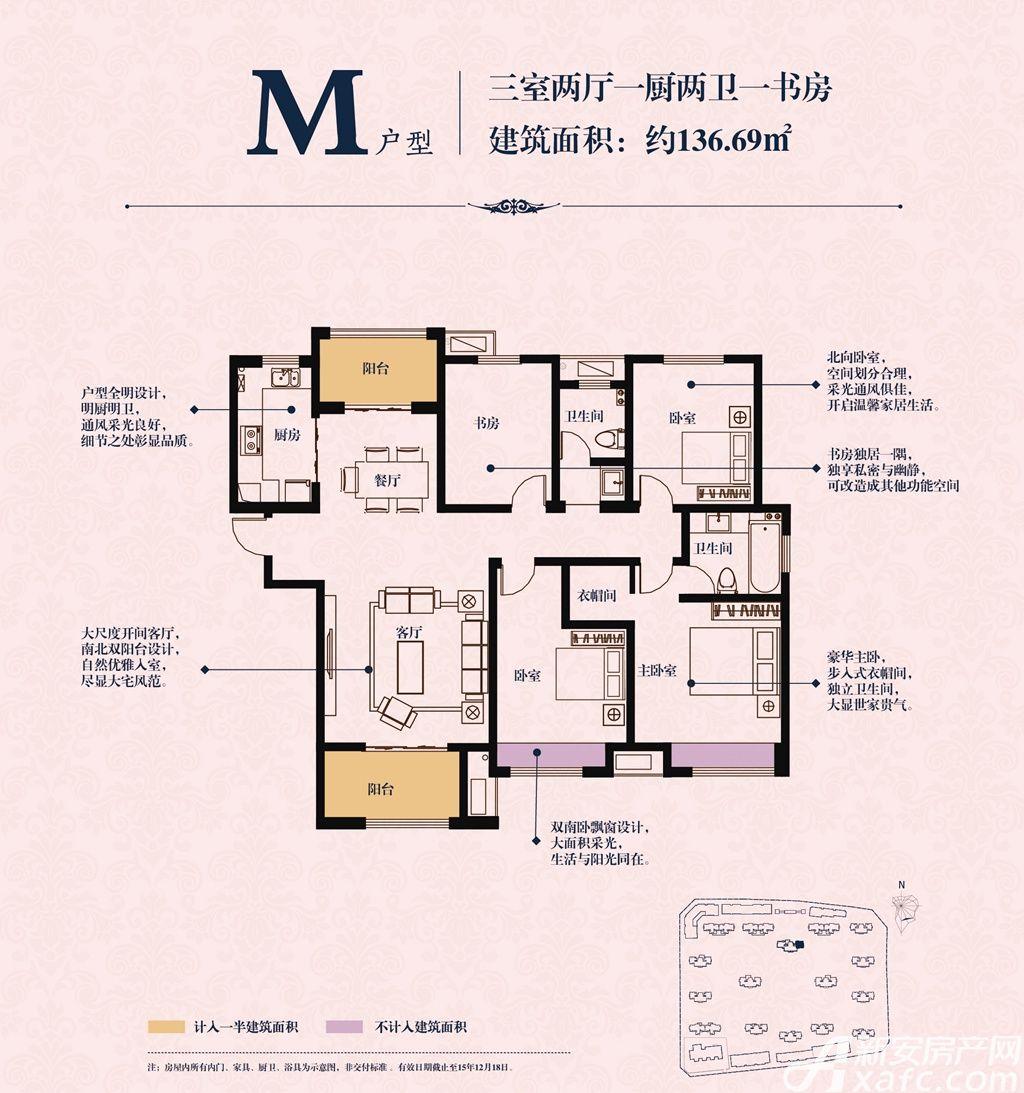 海亮明珠二期【花样年】M户型4室2厅136.69平米