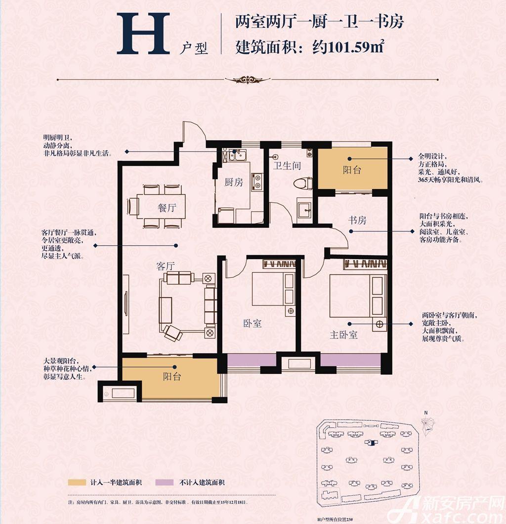 海亮明珠二期【花样年】H户型3室2厅101.59平米