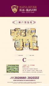 凯迪塞纳河畔二期-C3室2厅126㎡