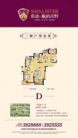 凯迪塞纳河畔二期-D3室2厅119㎡