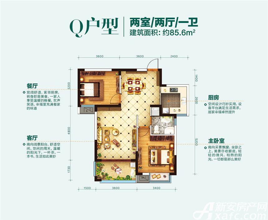 城改春景花园Q2室2厅86平米