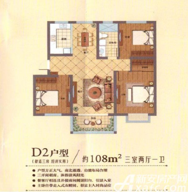 永吉凤凰城D2户型3室2厅108平米