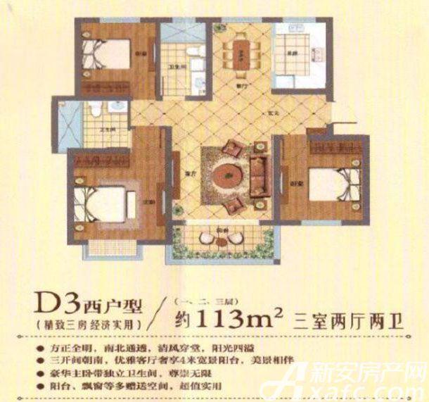 永吉凤凰城D3户型3室2厅113平米