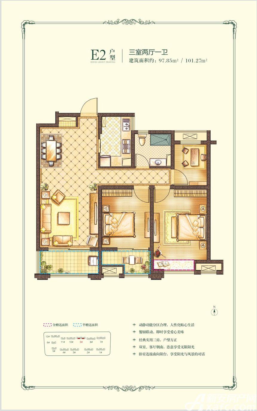 中辰一品E23室2厅97.85平米