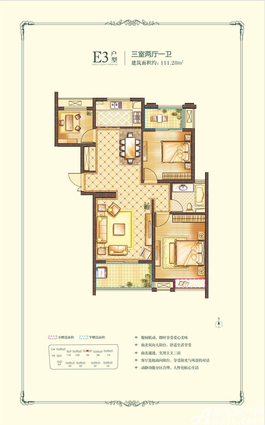 中辰一品E33室2厅111.28平米
