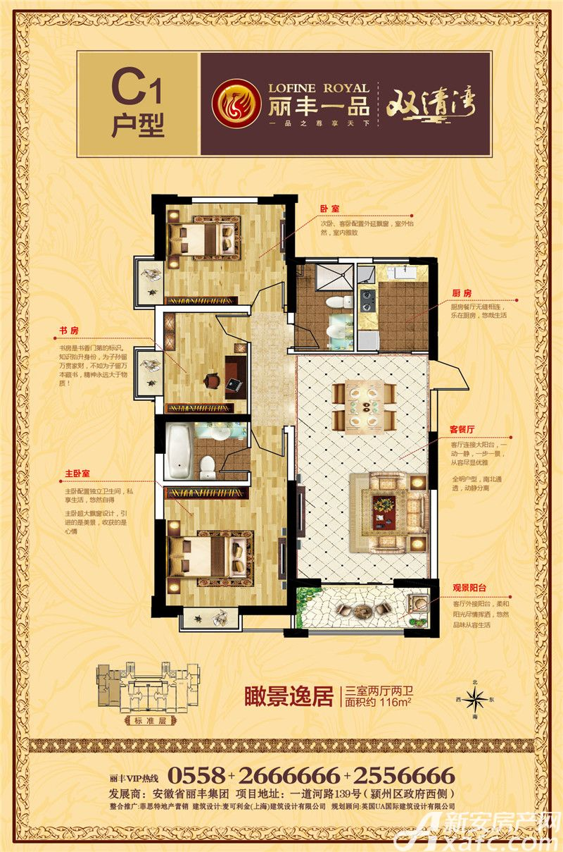 丽丰一品C13室2厅116平米
