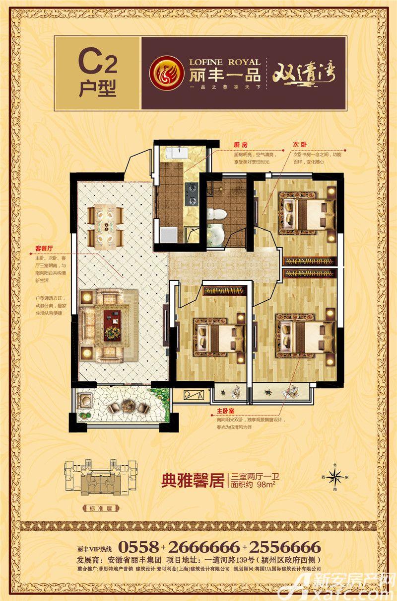 丽丰一品C23室2厅98平米