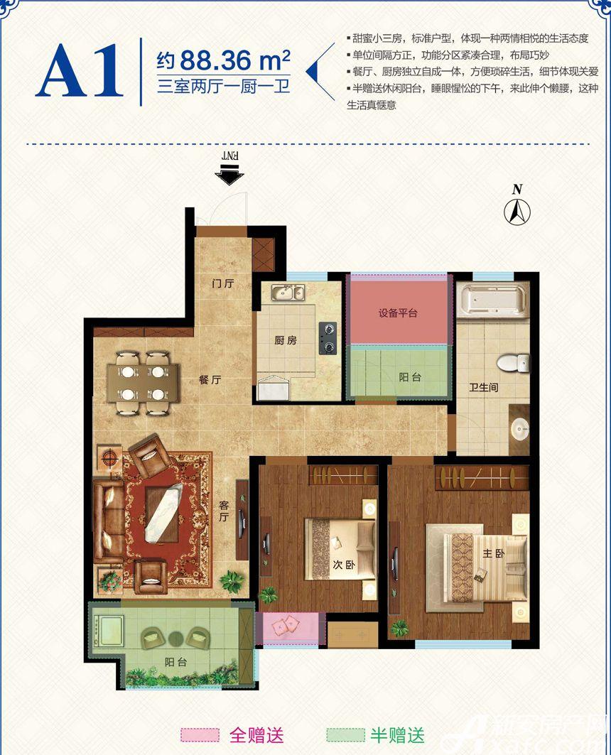 城改天河瑞景A1户型3室2厅88.36平米