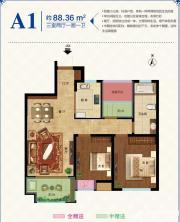 城改天河瑞景A1户型3室2厅88.36㎡