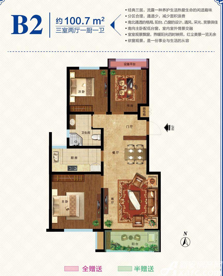 城改天河瑞景B2户型图3室2厅100.7平米