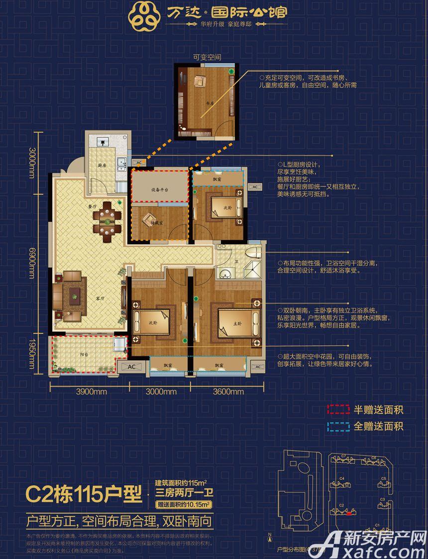亳州万达广场C2栋115户型3室2厅115平米