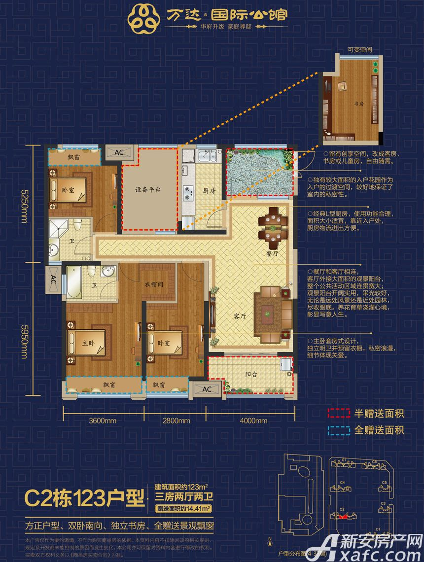 亳州万达广场C2栋123户型3室2厅123平米