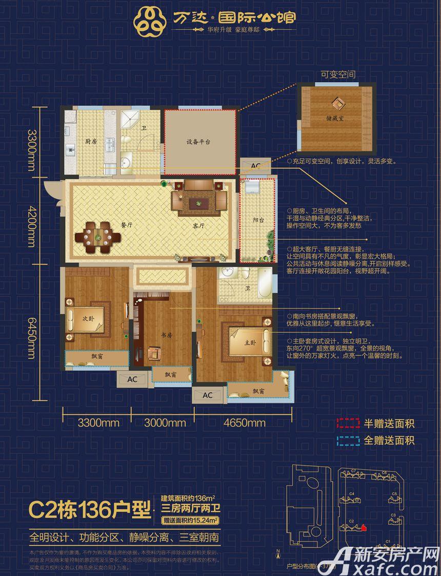 亳州万达广场C2栋136户型3室2厅136平米