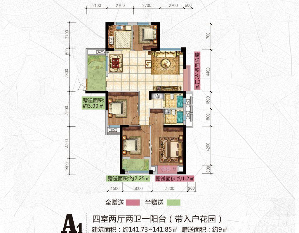 公园道壹号A1户型4室2厅141.73平米