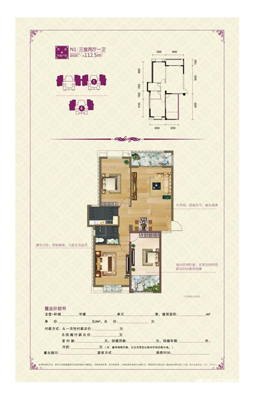 龙登和城N1户型3室2厅112.5平米