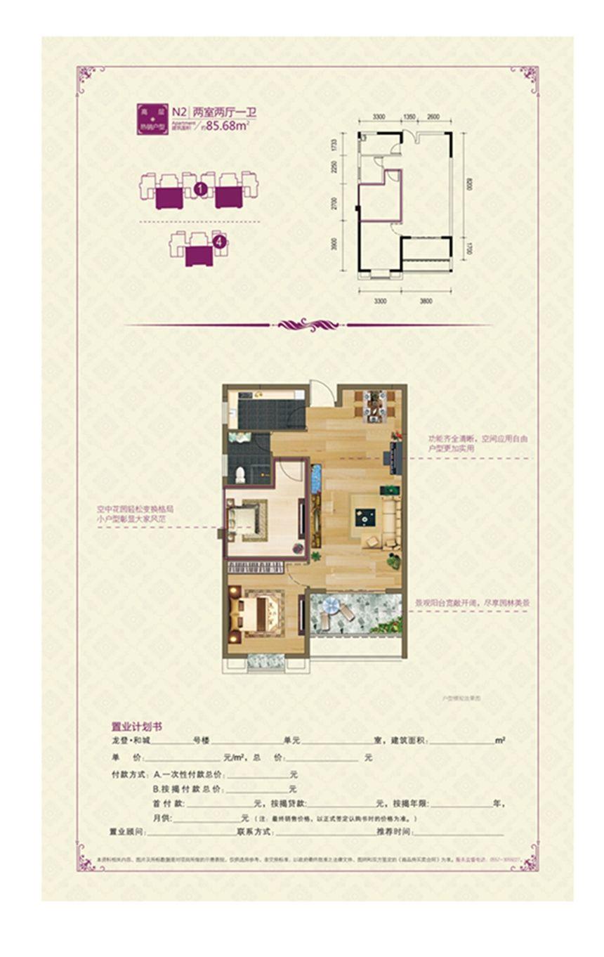 龙登和城N2户型2室2厅85.68平米