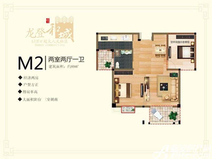 龙登和城M2户型2室2厅89平米