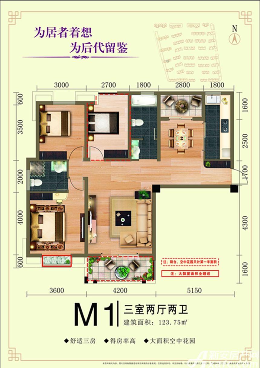 龙登和城M13室2厅123.75平米