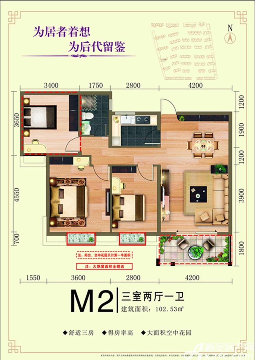 龙登和城M23室2厅102.53平米
