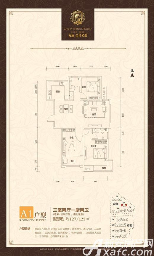 安厦帝景名都A13室2厅125平米