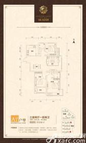 安厦帝景名都A1\'(8#)3室2厅135㎡
