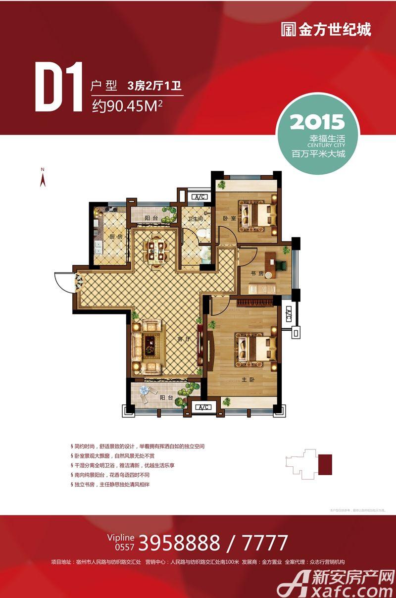 金方世纪城D1户型3室2厅90.45平米