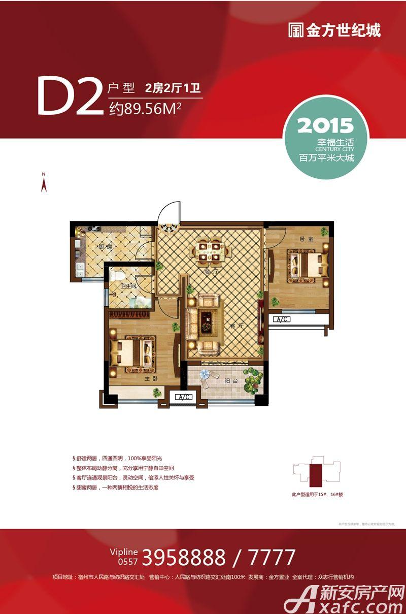 金方世纪城D2户型2室2厅89.56平米