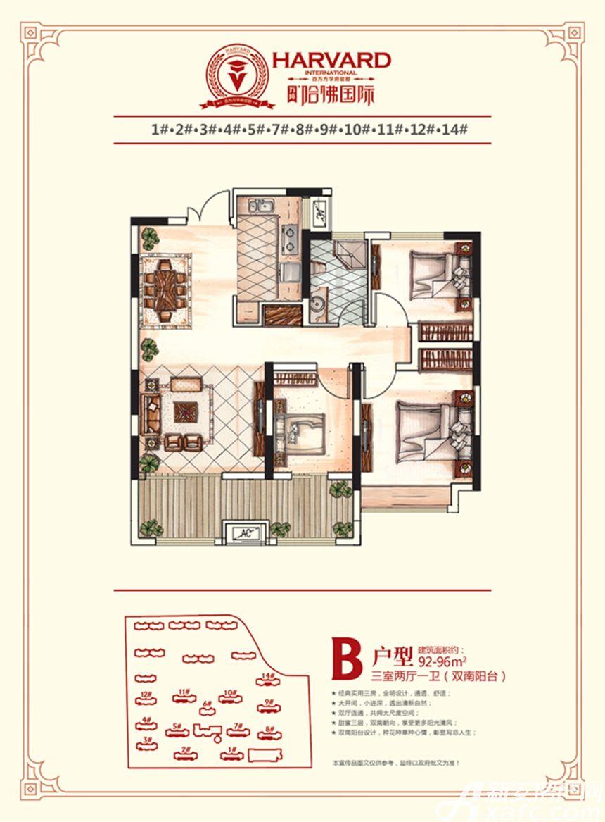 万成·哈佛玫瑰园B户型3室2厅92平米