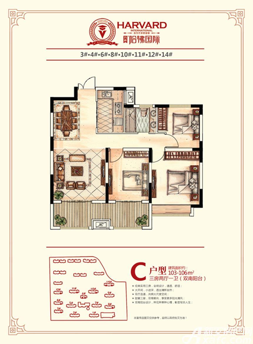万成·哈佛玫瑰园C户型3室2厅106平米