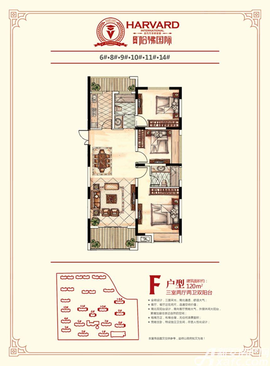 万成·哈佛玫瑰园F户型3室2厅120平米