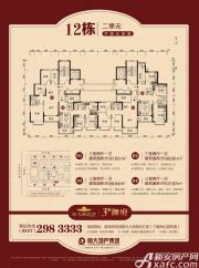 恒大·御景湾12#楼2单元01户型3室2厅97.89㎡
