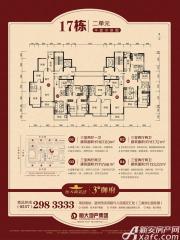恒大·御景湾17#楼2单元01户型3室2厅107.63㎡