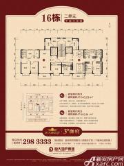 恒大·御景湾16#楼2单元01户型4室2厅143.23㎡
