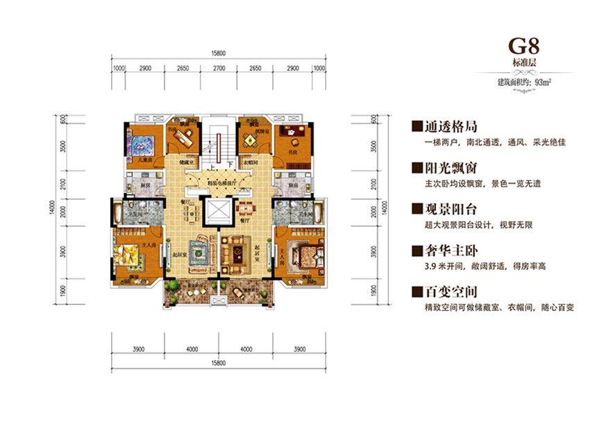 徽商·江南世家93㎡户型3室2厅93平米